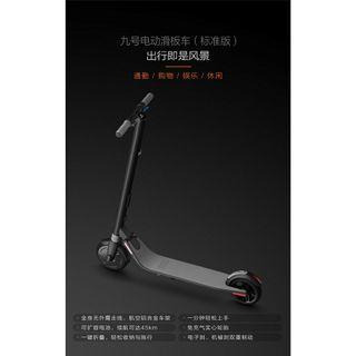 Segway Ninebot 九號電動滑板車ES1 標準版  全新 現貨一台 未拆  大陸原廠貨(台灣無保固)。