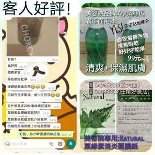 熱賣暗瘡面膜 美容院品牌 natural 葉綠素消炎面膜紙 消炎 暗瘡