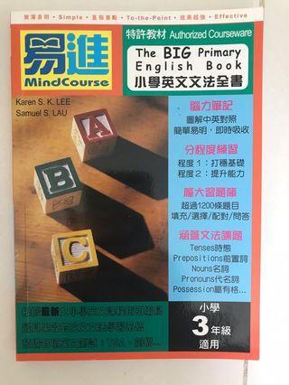 易進小學英文文法全書(小三)