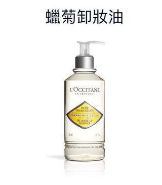 Loccitane oil make-up remover 蠟菊卸妝油