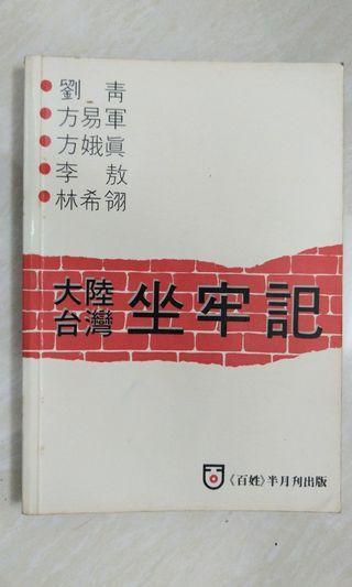 大陸台灣坐牢記,《百姓》半月刊出版,方娥真等