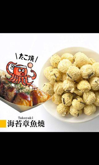 KK代購 一試難忘 食過翻尋味 爆谷 零食 海苔章魚燒Takoyaki 口味爆谷 限時優惠活動