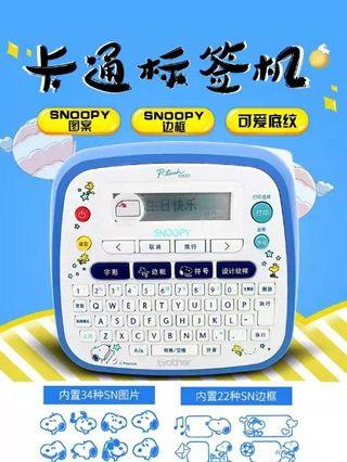 Snoopy Brother Label Printer