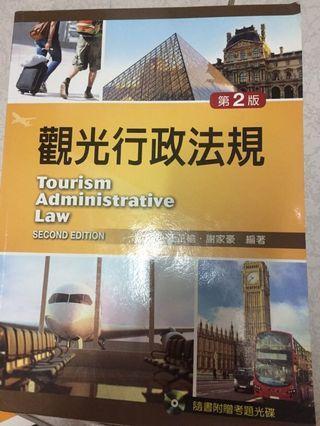 觀光行政法規 第二版