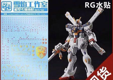 RG Crossbone Gundam Waterslides Decals
