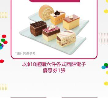 聖安娜西餅電子現金優惠券 St Honore Cakes e-coupon