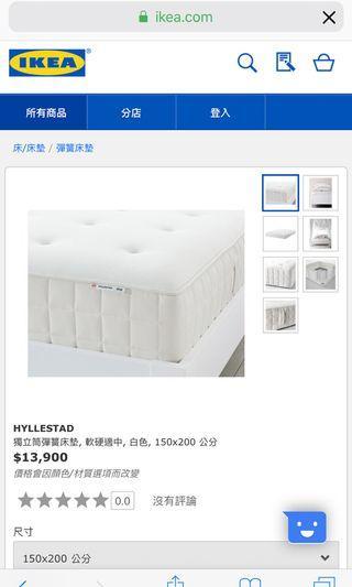 IKEA獨立筒彈簧床墊 原價13900 大降價!