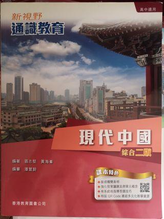 新視野通識 現代中國綜合二版