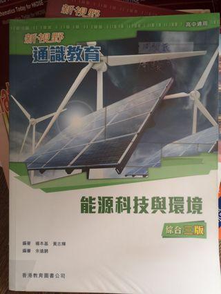 新視野通識 能源科技與環境 綜合三版
