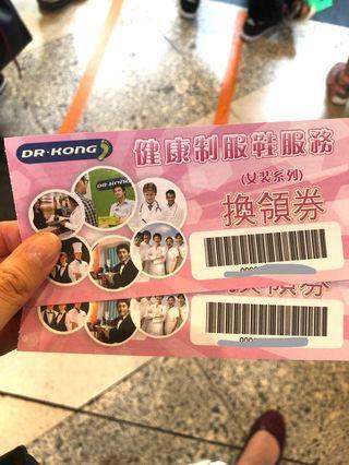 (有現券)Dr. Kong 健康配墊 護士鞋換領券(女裝$328/男裝$445) Dr. Kong 每張