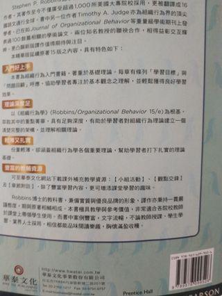 🚚 組織行為學15版-華泰文化