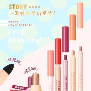【包郵現貨】台灣 1028 Eye Color Stick 噢!我的眼影筆 眼影