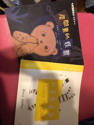 兒童圖書兩本