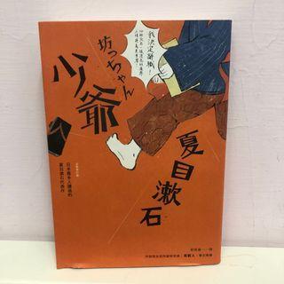 🚚 夏目漱石 「少爺」日本長篇小說🇯🇵 坊っちゃん 哥儿/八成新 半自傳小說 暢銷書  日本文學 翻譯小說