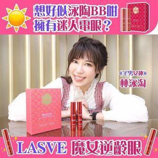 Lasve 光影眼神套裝 一盒有齊眼霜眼精華