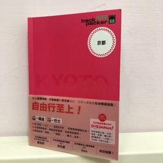 🚚 京都旅遊書 📖 京都 日本鐵道、巴士自由行:背包客系列1