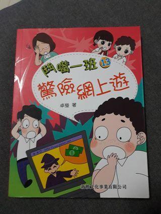 鬥嘴一班 驚險網上遊(13)
