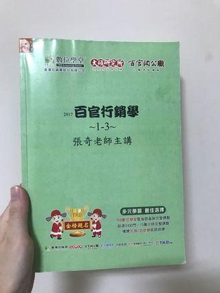 🚚 百官網_張奇行銷學