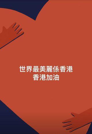♥️香港加油♥️