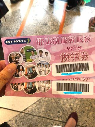 Dr. Kong 健康配墊 護士鞋換領券(女裝$328/男裝$445) Dr. Kong 每張