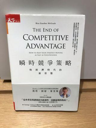 瞬時競爭策略