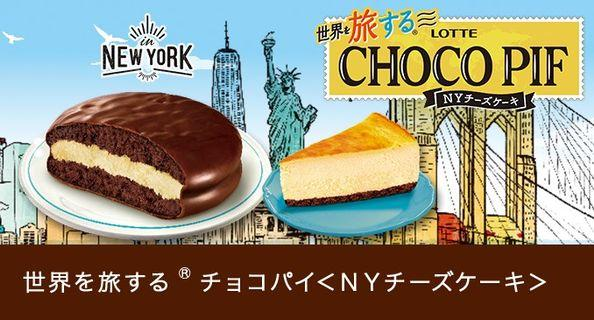 "[Preorder] Choco Pie ""New York Cheese Cake"""