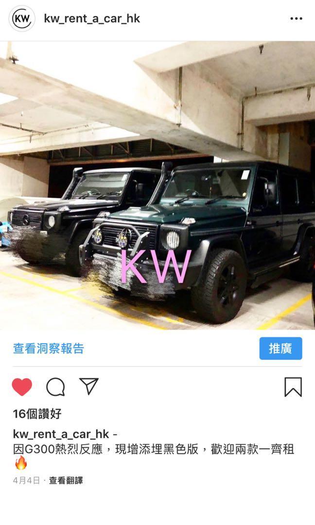BENZ G300 租車 日租 婚車
