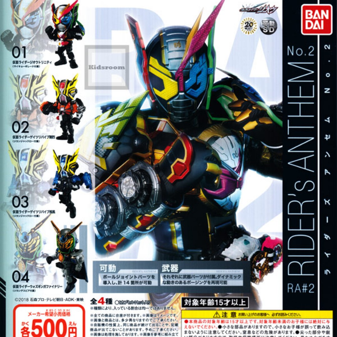 JUNE GACHA PO] Kamen Rider Zi-o RIDER's ANTHEM 2 仮面