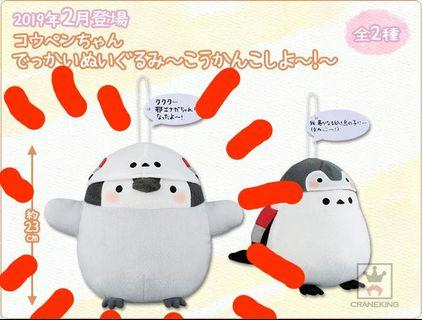 Koupen chan stuffed toy ~!