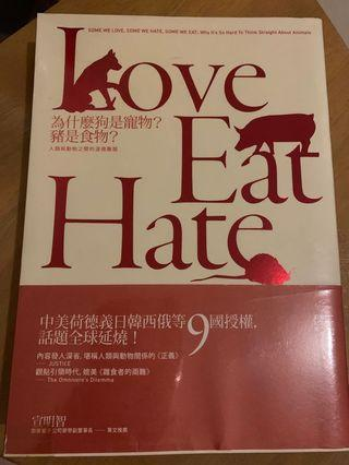 Love eat Hate 為什麼狗是寵物?豬是食物?