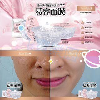 超級勁❗❗❗ 日本高級美容院專用❗❗❗  日本熱搶新型強效面膜🇯🇵🇯🇵 易容面膜💁🏻♀日