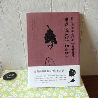 重返Wabi-Sabi:給日式生活愛好者的美學思考