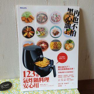 食譜123道氣炸鍋料理air fryer Phillips