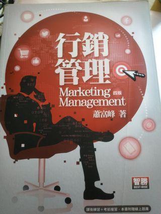 行銷管理-智勝出版社 4版