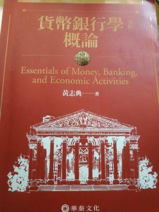貨幣銀行學-華泰文化五版
