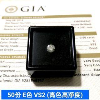 GIA鑽石 50份(半卡) E色 VS2
