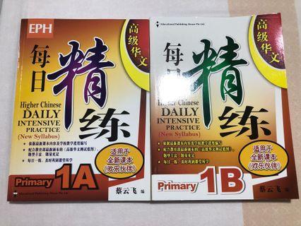 PRI.1 EPH Higher Chinese intensive practise 1A & 1B