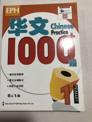PRI.1 EPH CHINESE PRACTICE Assessment book