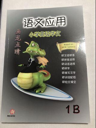 PRI.1 Higher Chinese assessment book- 1B