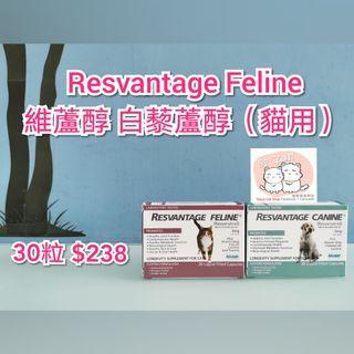 Resvantage Feline 維蘆醇 白藜蘆醇 (貓用) 30粒膠囊裝