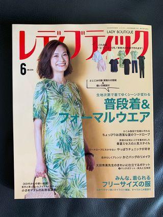 日本手作雜誌