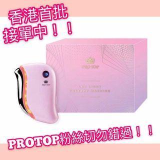 Protop紅外線美容儀