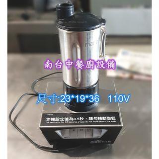 【南台中餐廚設備】*中古*泡沫紅茶攪拌機MD-185T 另有賣~烤箱/微波爐/冰沙機/封口機