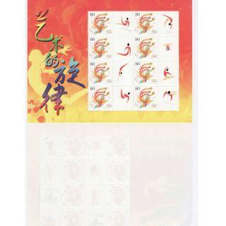 (36-69)China 2006 Limited Edition Issued For Beijing 2008 Olympic - Error Type 1 MNH