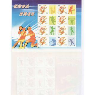 🚚 (36-71)China 2006 Limited Edition Issued For Beijing 2008 Olympic - Error Type 3 MNH
