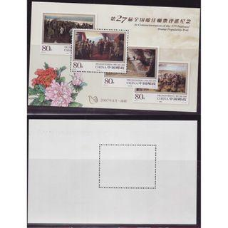 🚚 (25-01) China 2007 27th Best Stamps Popularity Poll M/S MNH