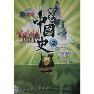 探索中國史2 第二版