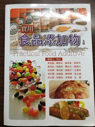🚚 #二手 食品添加物課本