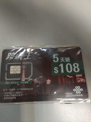 4G中港5日電話卡