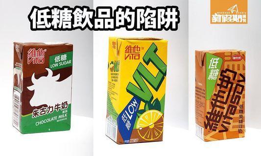 低糖飲品糖含量陷阱!營養師:甘蔗汁一杯已到頂?無糖朱古力粉反而健康